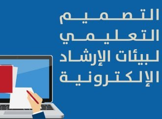 التصميم التعليمي لبيئات الإرشاد الإلكترونية