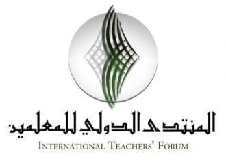 منتدى المعلمين الدولي.. بابٌ من أبواب النمو المهني
