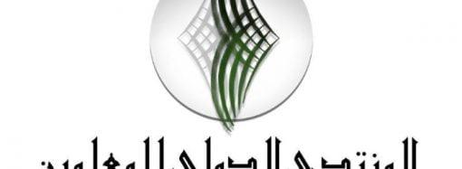 البحوث التربوية واستفادة الدول العربية منها