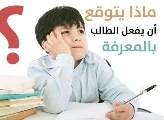ماذا يتوقع أن يفعل الطالب بالمعرفة ؟